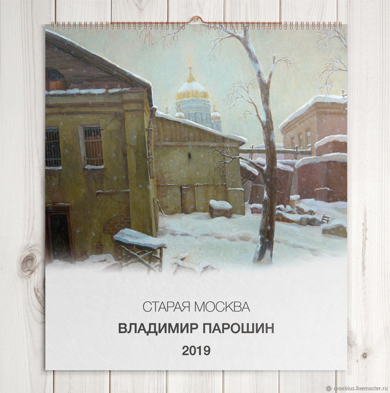 Старая Москва. Календарь настенный на 2019 год, Календари, Москва,  Фото №1